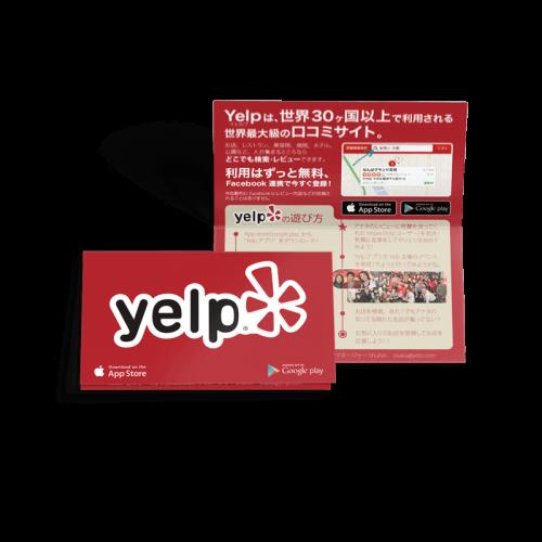 Yelp様|カードタイプチラシ