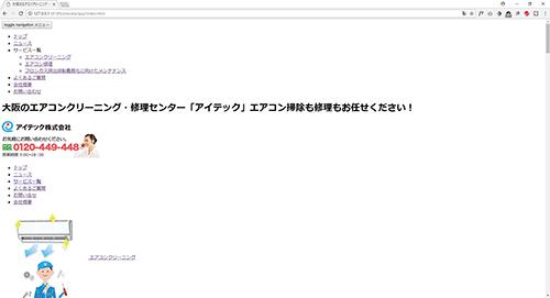 htmlだけで表示した画面