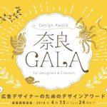 奈良の広告デザインアワード「奈良GALA」に応募してみました!