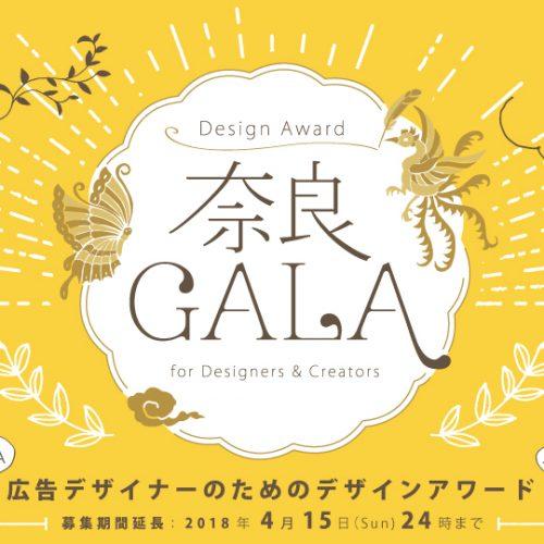 奈良の広告デザインアワード「奈良GALA」(2018)に応募してみました!