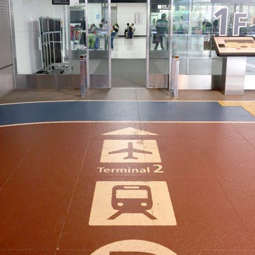 第2ターミナルに到着