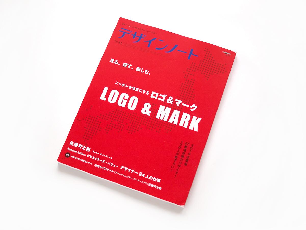 デザインノートNo.81表紙