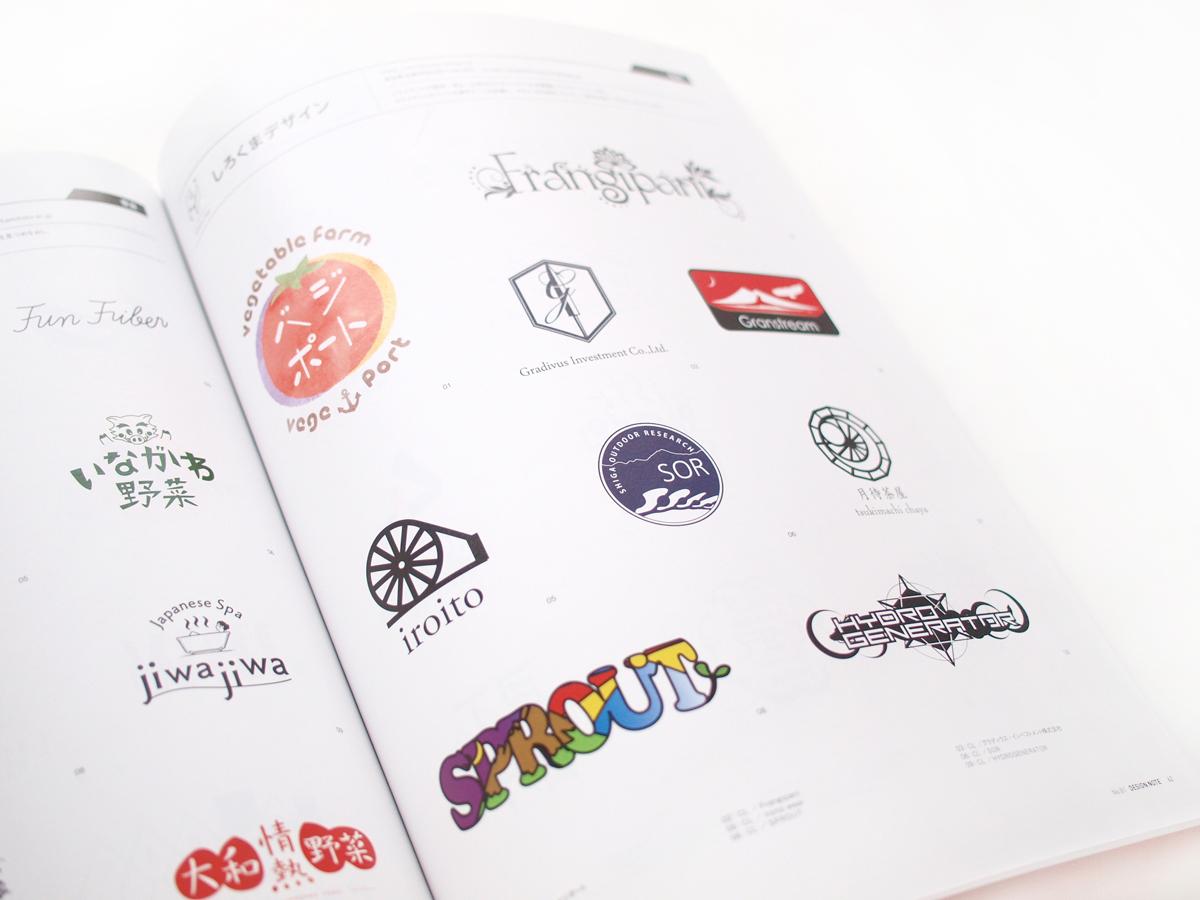 デザインノートNo.81しろくまデザインのページ